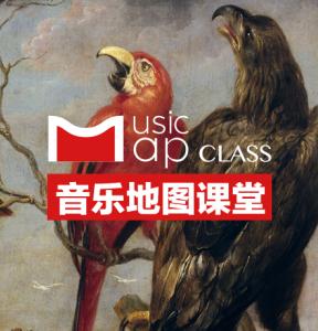 音乐地图课堂系列1<br/>古典主义时期