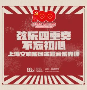 弦乐四重奏:不忘初心——上海交响乐团主题音乐党课