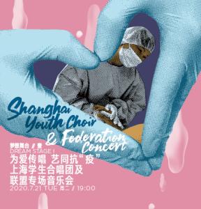 梦想舞台(一)<br/> 为爱传唱,艺同抗「疫」 上海学生合唱团及联盟专场音乐会