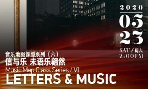 音乐地图课堂系列(六)信与乐——未语乐翩然