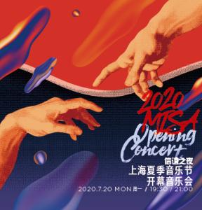 2020上海夏季音乐节开幕音乐会(一)