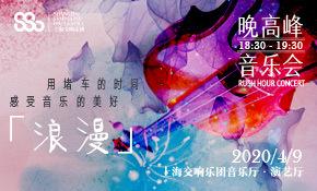 RushHourConcert晚高峰音乐会:浪漫
