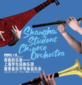 梦想舞台(二)<br/>青春的乐章——上海学生民族乐团夏季音乐节专场音乐会