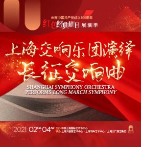 庆祝中国共产党成立 100 周年红色经典剧目展演<br/>上海交响乐团演绎长征交响曲