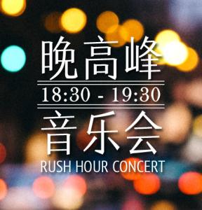 【晚高峰音乐会 2】浪漫