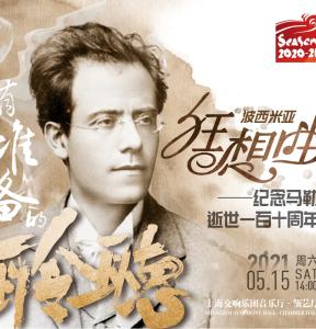 有准备的聆听:波西米亚狂想曲——马勒的音乐世界 纪念马勒逝世一百十周年