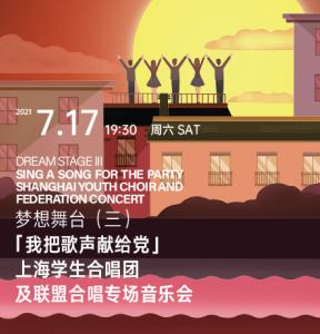 梦想舞台(三) 「我把歌声献给党」上海学生合唱团及联盟合唱专场音乐会