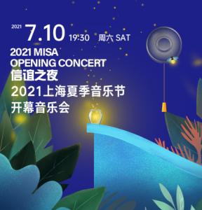 2021上海夏季音乐节开幕音乐会