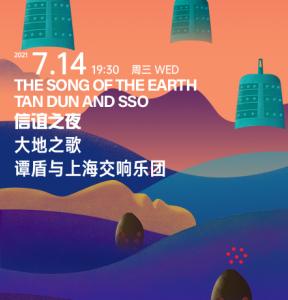 大地之歌 ——谭盾与上海交响乐团