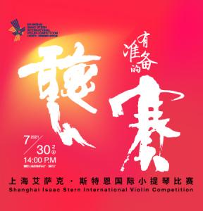 """上海艾萨克·斯特恩国际小提琴比赛<br/>""""有准备的听赛""""导赏讲座"""