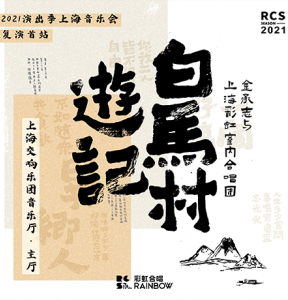 《白马村游记》 金承志与上海彩虹室内合唱团 2021演出季上海音乐会(首站)