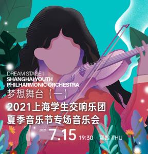 梦想舞台(一)2021上海学生交响乐团夏季音乐节专场音乐会